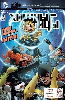Серия комиксов Хищные Птицы №7