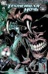 Обложка комикса Темнейшая Ночь №5