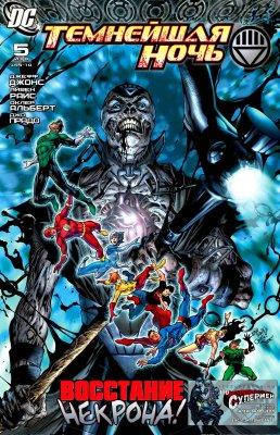 Серия комиксов Темнейшая Ночь №6