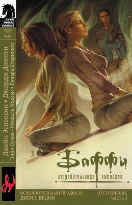Серия комиксов Баффи Истребительница Вампиров. Сезон 8 №28