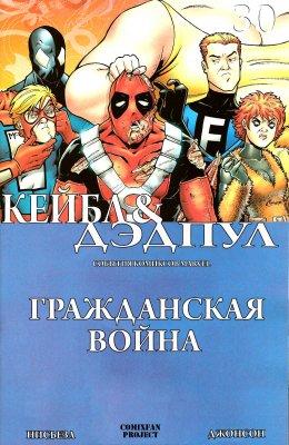 Серия комиксов Кейбл и Дедпул №18