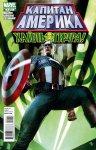 Обложка комикса Капитан Америка: Хайль Гидра №1