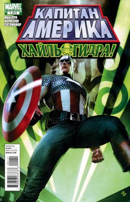 Серия комиксов Капитан Америка: Хайль Гидра №1