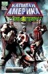 Обложка комикса Капитан Америка: Хайль Гидра №2
