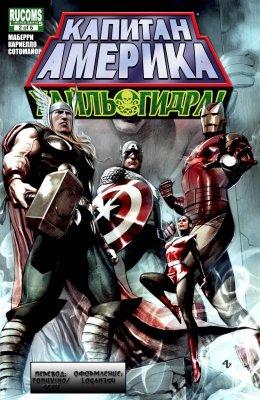 Серия комиксов Капитан Америка: Хайль Гидра №2