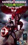 Обложка комикса Капитан Америка: Хайль Гидра №3