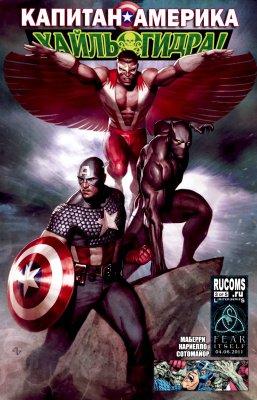 Серия комиксов Капитан Америка: Хайль Гидра №3