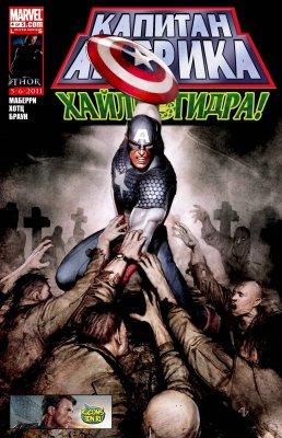 Серия комиксов Капитан Америка: Хайль Гидра №4