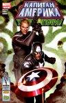 Обложка комикса Капитан Америка: Хайль Гидра №5