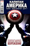 Обложка комикса Капитан Америка: Кому Достанется Щит?