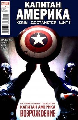 Серия комиксов Капитан Америка: Кому Достанется Щит?