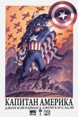 Серия комиксов Капитан Америка №1