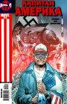 Обложка комикса Капитан Америка №10