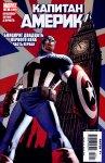 Обложка комикса Капитан Америка №18
