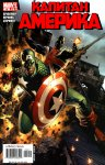 Обложка комикса Капитан Америка №19