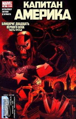 Серия комиксов Капитан Америка №20