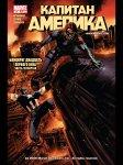 Капитан Америка №21