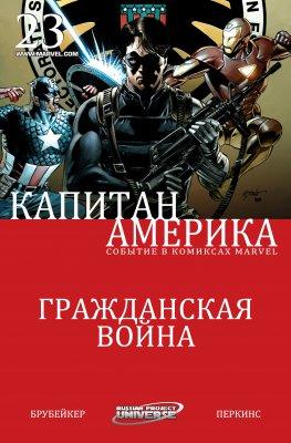 Серия комиксов Капитан Америка №23