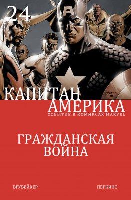 Серия комиксов Капитан Америка №24