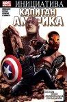 Капитан Америка №27