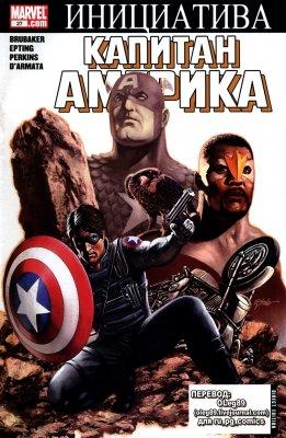 Серия комиксов Капитан Америка №27