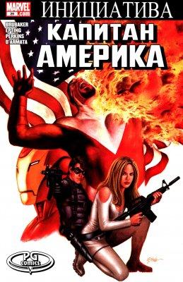 Серия комиксов Капитан Америка №29
