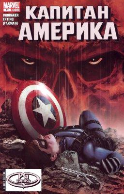 Серия комиксов Капитан Америка №31