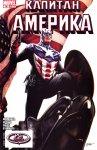 Капитан Америка №34