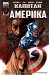 Капитан Америка №36