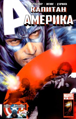 Серия комиксов Капитан Америка №37