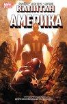 Капитан Америка №39