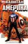 Капитан Америка №41
