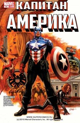 Серия комиксов Капитан Америка №41