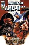 Капитан Америка №42