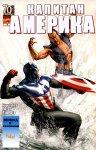 Капитан Америка №46