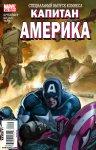 Капитан Америка №601