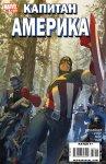 Captain America #602