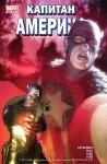 Капитан Америка №603