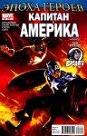 Капитан Америка №607