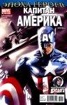 Капитан Америка №609