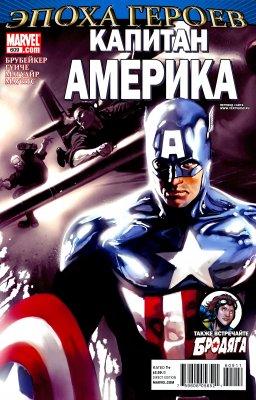 Серия комиксов Капитан Америка №609