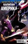 Капитан Америка №610