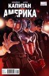 Капитан Америка №611
