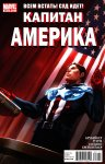 Капитан Америка №613