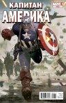 Капитан Америка №615.1