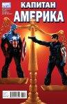 Капитан Америка №615