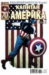 Капитан Америка №616