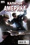 Капитан Америка №618