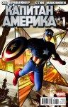 Обложка комикса Капитан Америка   №1