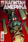 Капитан Америка   №4